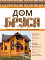 Дом из бруса: Пошаговое руководство для застройщика