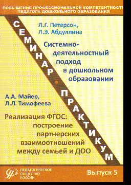 Повышение профессиональной компетентности педагога дошк. образования: Вып.5