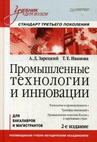 Промышленные технологии и инновации: Учебник для вузов