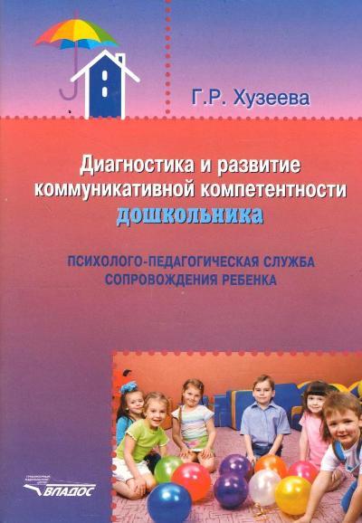 Диагностика и развитие коммуникативной компетентности дошкольника: психолог
