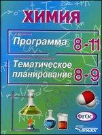 Химия. 8-11 кл.: Программа. Тематическое планирование. 8-9 кл. ФГОС