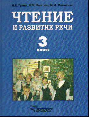 Чтение и развитие речи. 3 кл.: Учебник для спец. (кор.) образоват. учрежд.