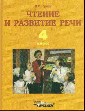 Чтение и развитие речи. 4 кл.: Учебник для спец. (кор.) образоват. учрежд.