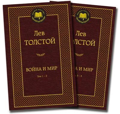 Война и мир: В 2-х книгах