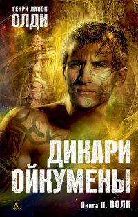 Дикари Ойкумены: Книга 2: Волк: Роман
