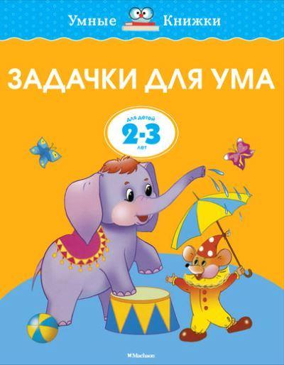 Задачки для ума: Развиваем мышление: Для детей 2-3 лет (ФГОС)