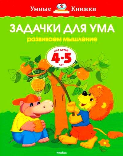 Задачки для ума: Развиваем мышление: Для детей 4-5 лет