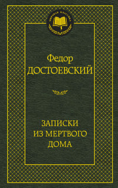 Записки из Мертвого дома: Роман