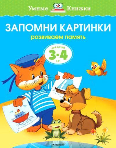 Запомни картинки: Развиваем память: Для детей 3-4 года