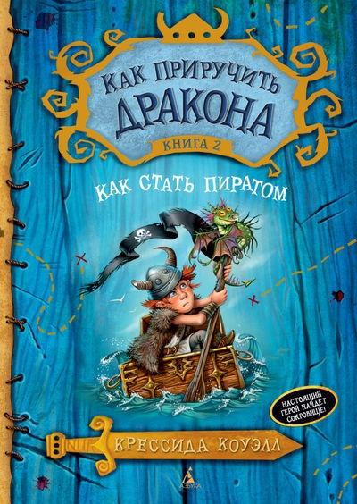Как приручить дракона. Книга 2: Как стать пиратом