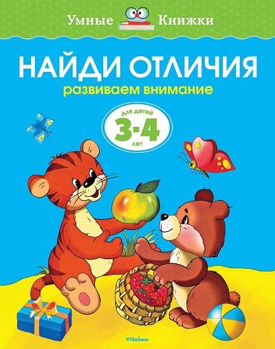 Найди отличия: Развиваем внимание: Для детей 3-4 года