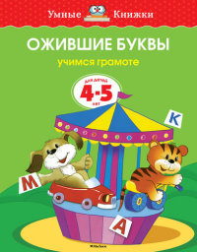 Ожившие буквы: Учимся грамоте: Для детей 4-5 лет ФГОС
