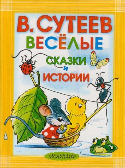 Веселые сказки и истории