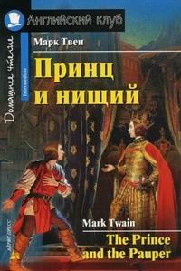 Принц и нищий: Домашнее чтение