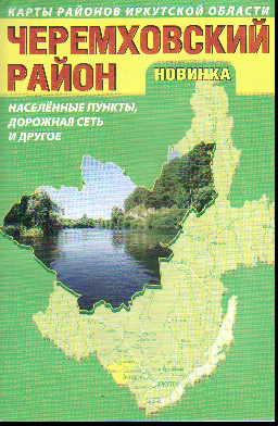 Карта: Черемховский район: Населенные пункты, дорожная сеть и другое