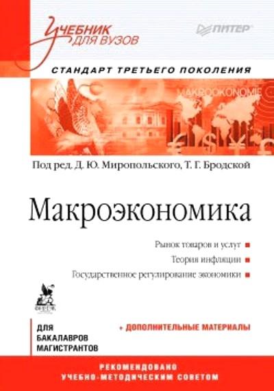Макроэкономика: Учебник для вузов