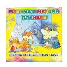 Настольная Математический планшет Школа интересных наук