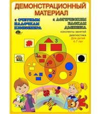 Демонстрационный материал к Блокам Дьенеша и Палочкам Кюизенера (4-7 лет)