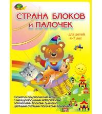 Игра Страна блоков и палочек (игровой материал) для детей 4-7 лет