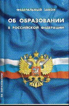"""Федеральный закон """"Об образовании в РФ"""""""