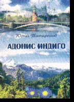 Адонис Индиго: Роман