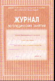 Журнал логопедических занятий (48 стр.) газетная