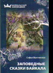 Заповедные сказки Байкала