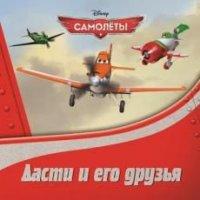 Самолеты: Дасти и его друзья: Книжка на пружине