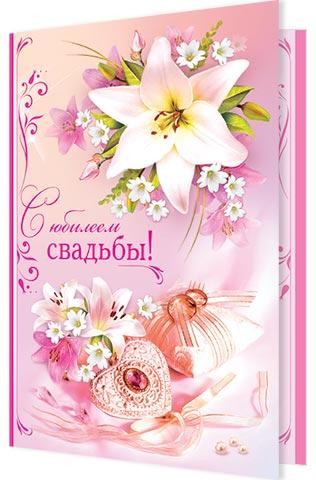 поздравление для сватов с годовщиной свадьбы деревня молодая, всего