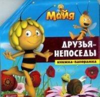 Пчелка Майя. друзья-непоседы: Книжка-панорамка