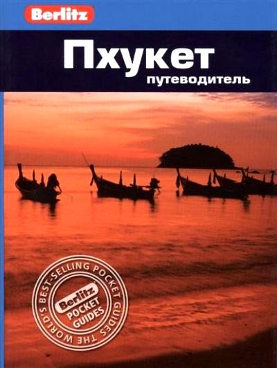 Пхукет: Путеводитель