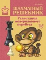 Шахматный решебник: Реализация материального перевеса