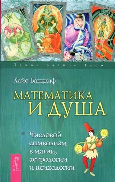 Математика и Душа: Числовой символизм в магии, астрологии и психологии