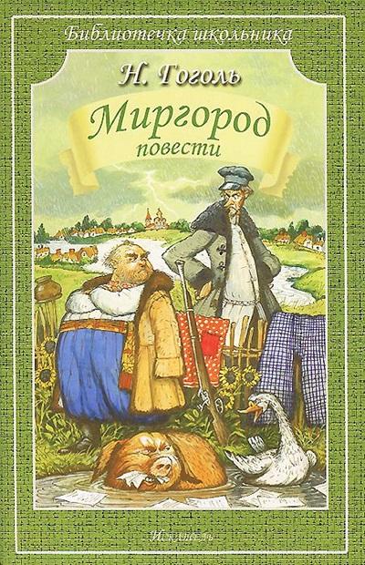 Миргород: Повести