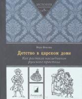 Детство в царском доме: Как растили наследников русского престола