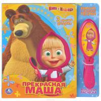 Маша и Медведь. Прекрасная Маша: 3 лучшие истории