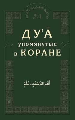 Ду'а, упомянутые в Коране