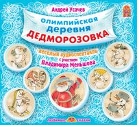 CD Олимпийская деревня дедморозовка: Веселый аудиоспектакль