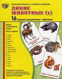 Дикие животные (1): 16 демонстрационных картинок с текстом на обороте