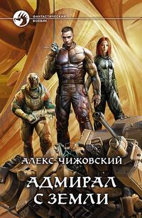 Адмирал с Земли: Фантастический роман