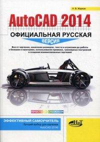 AutoCAD 2014: официальная русская версия. Эффективный самоучитель
