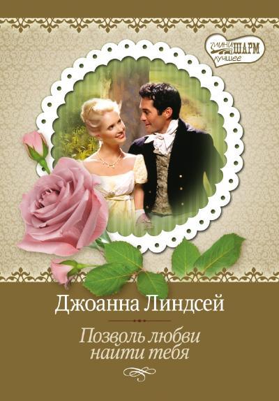 Позволь любви найти тебя: Роман