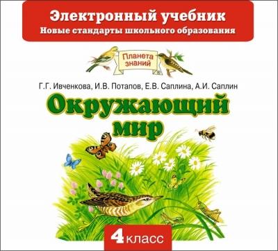 CD Окружающий мир. 4 кл.: Электронный учебник ФГОС