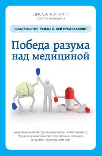 Победа разума над медициной: революционная методика оздоровления без лекар