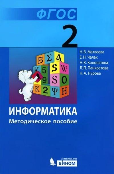 Информатика. 2 кл.: Методическое пособие ФГОС /+465061/