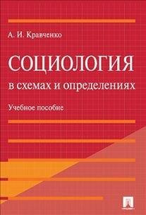 Социология в схемах и определениях: Учеб. пособие
