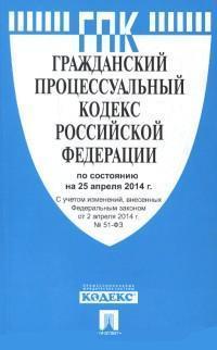 Гражданский процессуальный кодекс РФ: По сост. на 10.11.19 + таблицей измен