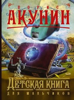 Детская книга для мальчиков: Роман