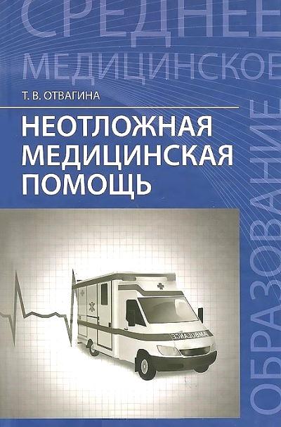 Неотложная медицинская помощь: Учеб. пособие