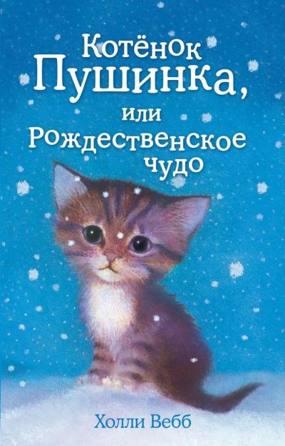 Котенок Пушинка, или Рождественское чудо: Повесть